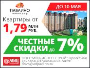 ЖК «Новоград Павлино» Квартиры с отделкой от 1,79 млн руб. в